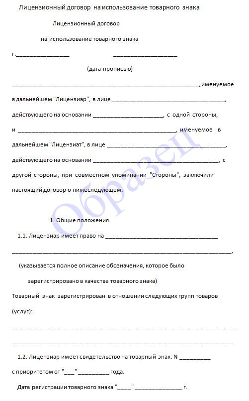 Договор На Регистрацию Товарного Знака Образец - фото 5